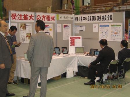 w平塚テクノフェア2011.jpg