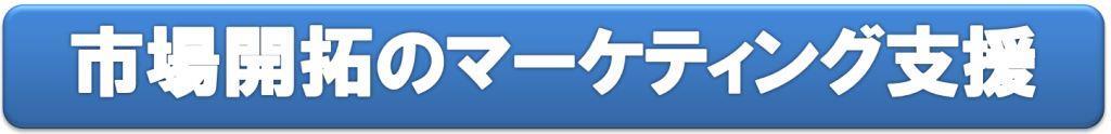 バナー(市場開拓のマーケティング支援)3薄青w.jpg