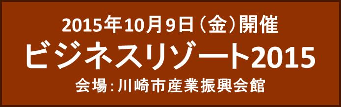 バナービジネスリゾート2015.png