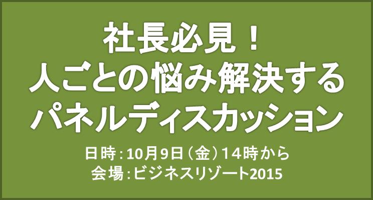 バナービジネスリゾート2015人事.png