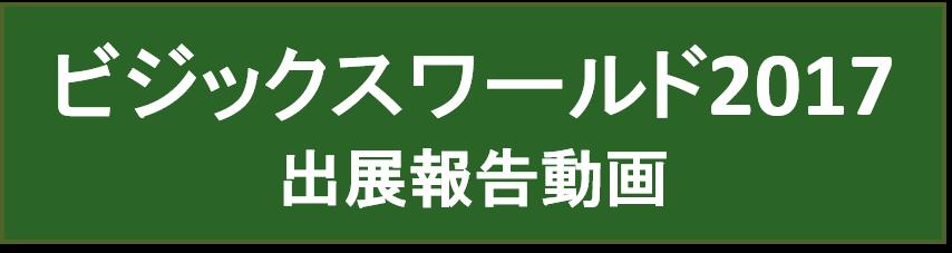 ビジックスワールド出展報告動画バナー.png