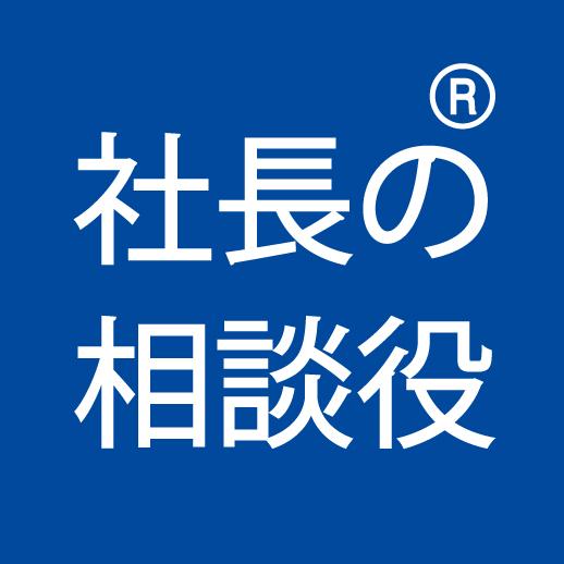 社長の相談役 新ロゴ.jpg