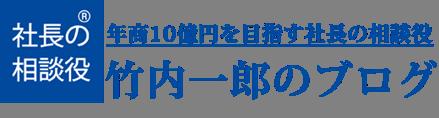 竹内一郎のブログ バナー.png