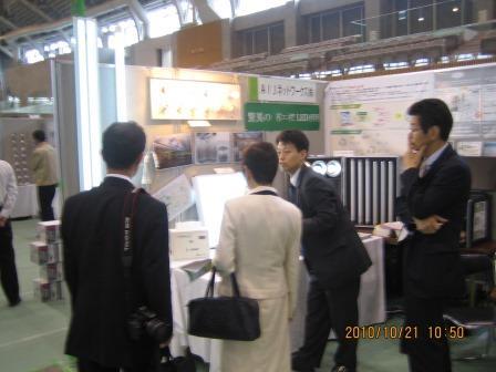 平塚テクノフェア2010w-3.jpg