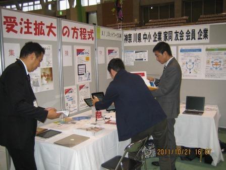平塚テクノフェア2011w.jpg