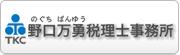 野口税理士事務所.jpg