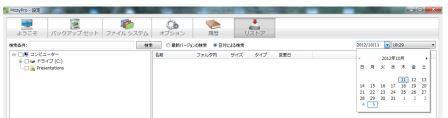 SmartAwayバックアップ日付指定w.jpg